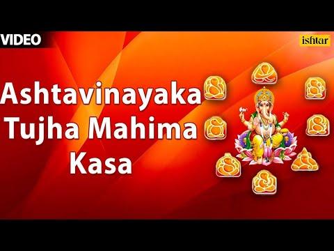 Ashtavinayaka Tujha Mahima Kasa (Ganpati Raya Padate Me Paya)