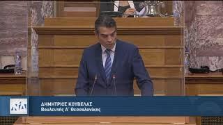 Εισήγηση Βουλευτή Δημήτρη Κούβελα στο νομοσχέδιο για τον ψηφιακό μετασχηματισμό