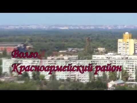 Красноармейский райониз YouTube · С высокой четкостью · Длительность: 4 мин43 с  · Просмотров: 437 · отправлено: 13-4-2017 · кем отправлено: владимир чернов