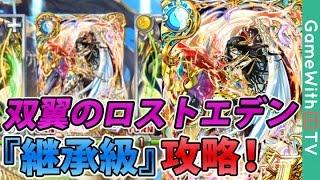 【黒猫のウィズ】双翼のロストエデン『継承級』を攻略!
