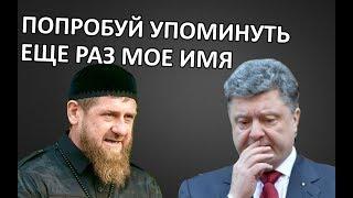 Кадыров: Порошенко, ТЫ КТО ТАКОЙ, что бы упоминать МОЕ ИМЯ