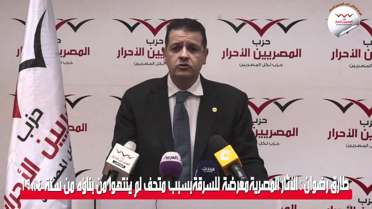 طارق رضوان : الأثار المصرية معرضة للسرقة بسبب متحف لم ينتهوا من بناؤه من سنة ١٩٨٤