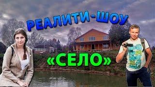 Проект «Село» или как Танечка МШу в реалити-шоу затащила.