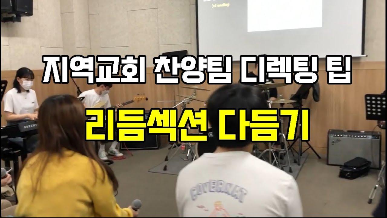 밴드디렉팅 / 리듬섹션 다듬기 (feat. 내가 매일 기쁘게)