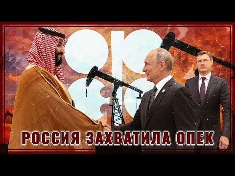 Россия перехватила управление рынком нефти