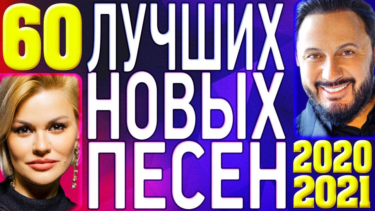 ТОП 60 ЛУЧШИХ НОВЫХ ШАНСОН ПЕСЕН 2020-2021 года. Самая горячая музыка. Главные хиты страны (12+)