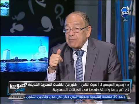 #صوت الناس - عالم مصريات : الأهرامات تم بنائها قبل بعث النبي إبراهيم عليه السلام