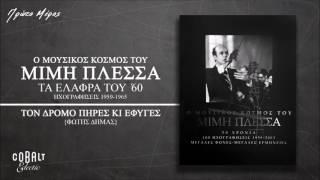 Φώτης Δήμας - Τον Δρόμο Πήρες Κι Έφυγες - Official Audio Release