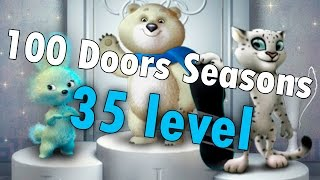 Скачать 35 уровень 100 Doors Seasons 100 Дверей Сезоны прохождение