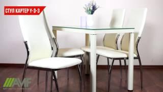 Обеденный стул Картер Y-3-3. Обзор стула от amf.com.ua