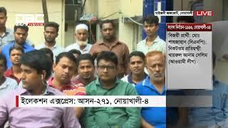 এবি ব্যাংক ইলেকশন এক্সপ্রেস || আসন- ২৭১ || নোয়াখালী-০৪ || 01 PM DBC Daily News 20/10/18