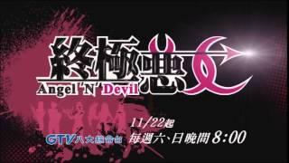 Скачать 終極惡女 A N D Angel And Devil HD高畫質版