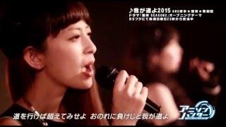 ドラマ 猫侍 season2 主題歌 我が道よ2015