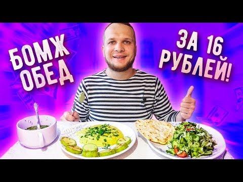Бомж Обед за 16 рублей в Москве