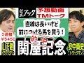 【競馬ブック】関屋記念 2018【TMトーク】