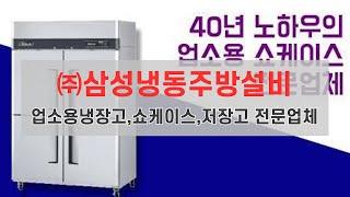 업소용냉장고 쇼케이스 제빙기 케익냉장고 AS (주)삼성…