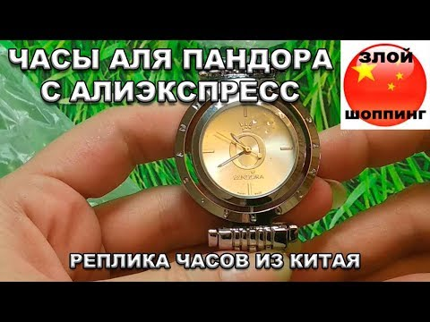Часы Аля Пандора с Алиэкспресс // Реплика Часов из Китая