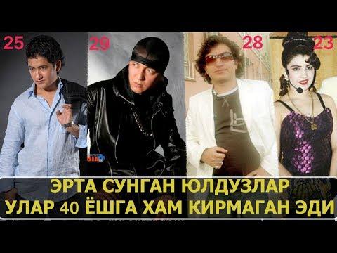 40 ЁШГА ХАМ ТУЛМАЙ ЭРТА СУНГАН ЮЛДУЗЛАР...