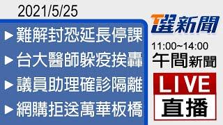 2021/05/25  TVBS選新聞 11:00-14:00午間新聞直播
