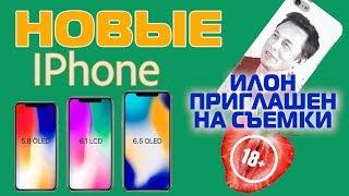 Илон Маск приглашен в порно и Новые Iphone