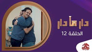 دار مادار | الحلقة 12 - وصية المرحوم 1| محمد قحطان خالد الجبري اماني الذماري رغد المالكي مبروك متاش