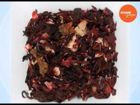 Борис Михайлович рассказывает о полезных свойствах чая с гибискусом или каркаде