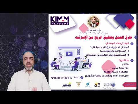 طرق العمل وتحقيق الربح من الإنترنت -  مع المدرب د. قاسم صوان