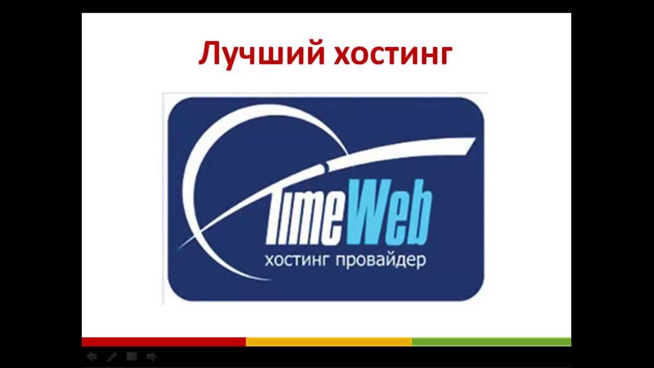Лучший хостинг отзыв где искать новые сервера wow warcraft ответы mail.ru