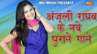 Latest Haryanvi Song 2016   Anjali Raghav Hit Song 2016   DJ Dance Dhamaka Nonstop   NDJ Music