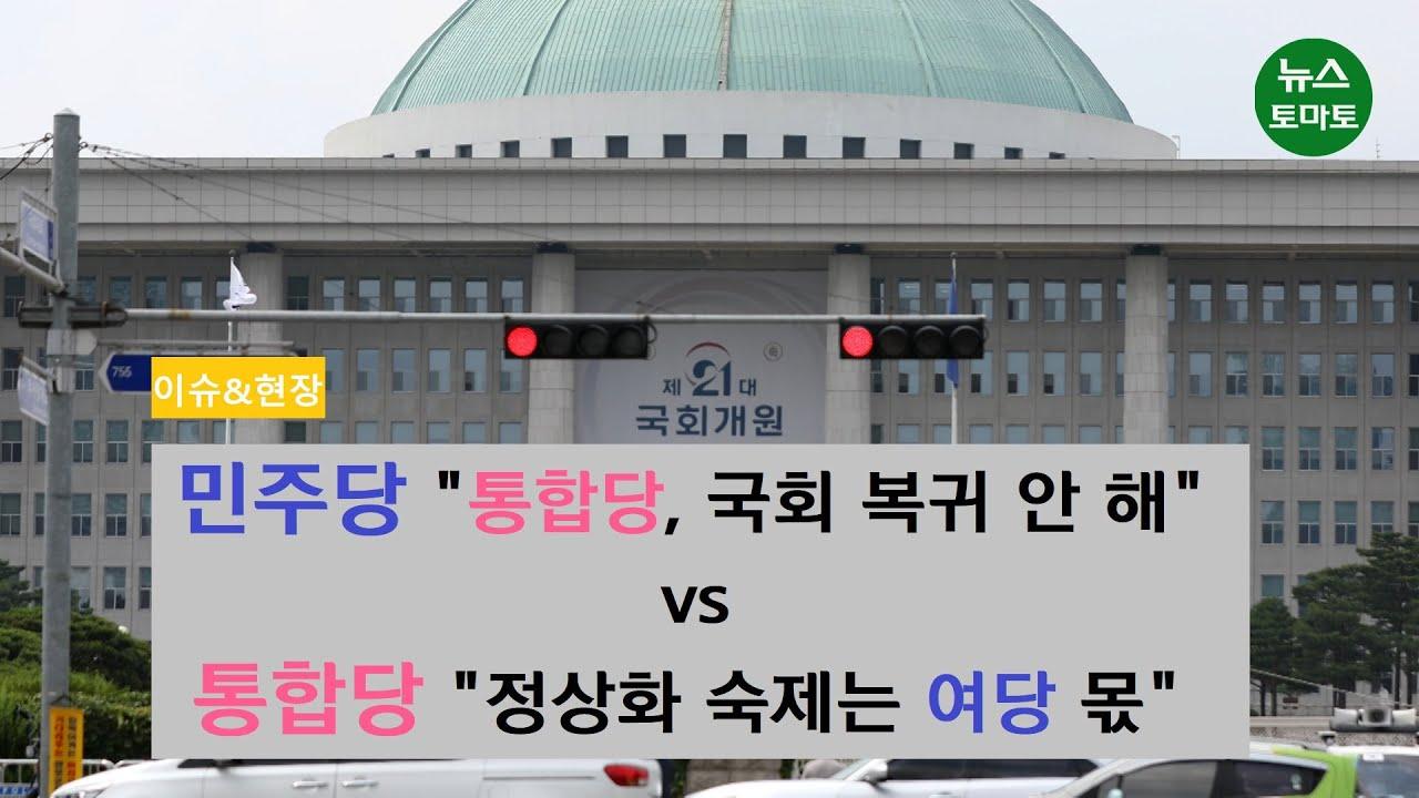 """[이슈&현장] 민주당 """"야당, 국회 복귀 안 해"""" vs 통합당 """"정상화 숙제는 여당 몫"""""""