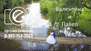Павел и Валентина. Свадебный клип