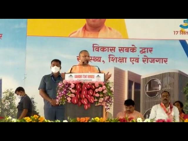 यूपी के बिजनौर पहुंच कर मुख्यमंत्री योगी आदित्यनाथ ने मेडिकल कॉलेज का किया शिलान्यास।उत्तर प्रदेश के