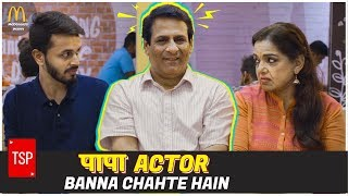TSP's Papa Actor Banna Chahte Hain