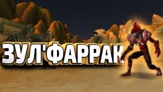 Зул'Фаррак | Полный Гайд, Альянс | WoW Classic