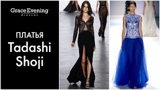 Вечерние платья от Tadashi Shoji | Best evening dresses
