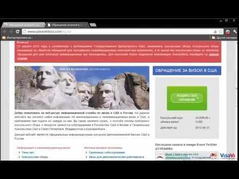 Анкета на визу в США • Повторный вход
