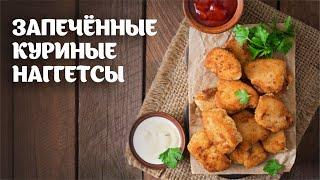 Куриные наггетсы видео рецепт | простые рецепты от Дании
