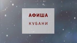 Театральная афиша Краснодара на 27 января — 2 февраля