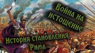 Противостояние двух цивилизаций: войны Римской Республики- Пиррова война [Военная история]