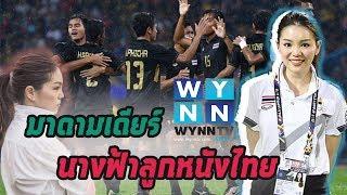 มาดามเดียร์ นางฟ้าลูกหนังไทย หนึ่งในเบื้องหลังแชมป์ฟุตบอลซีเกมส์ 2017