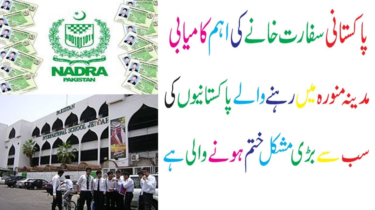 Nadra Urdu Office Now In Coming Youtube Saudi Munawara 2017 Arabia Madina Soon Hindi -