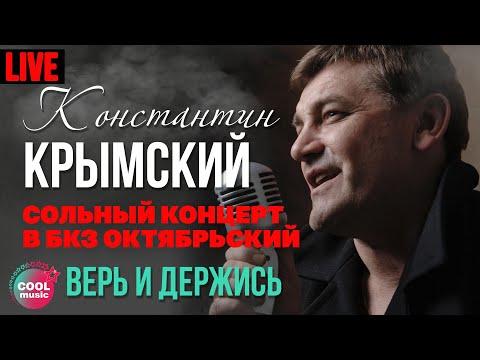 дудук крымский песни слушать