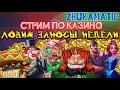 КАЗИНО ОНЛАЙН/РОКС КАЗИНО/БЕЗДЕПОЗИТНЫЙ БОНУС