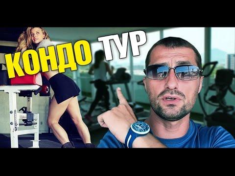 Кондо Тур: Как я живу на Пхукете? Билет в Санкт-Петербург