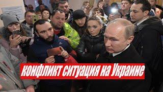 Новости Украины сегодня новости Донбасса ДНР свежие новости Украина Россия