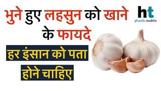 भुना हुआ लहसुन खाने के फायदे । health benefits of eating garlic