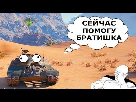 World of Tanks Приколы -  СМЕШНЫЕ моменты и ФЭЙЛЫ #46 thumbnail