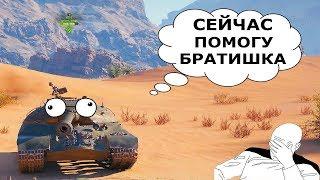 World of Tanks Приколы -  СМЕШНЫЕ моменты и ФЭЙЛЫ #46