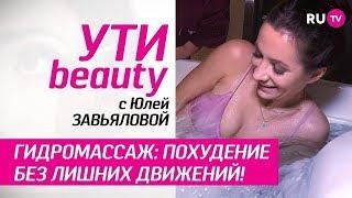 Гидромассаж: похудение без лишних движений! | Ути-Beauty. Выпуск 25