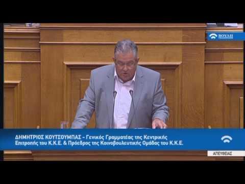 Δ.Κουτσούμπας (Πρ.Κ.Ο. ΚΚΕ)(Οργάνωση και λειτουργία της ανώτατης εκπαίδευσης.)(01/08/2017)